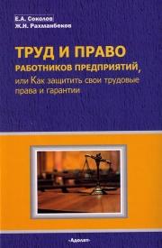 Trud i pravo rabotnikov predpriyatiy, ili Kak zaschitit svoi trudovie prava i garantii