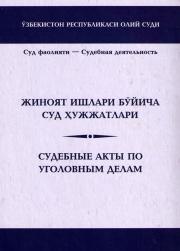 Jinoyat ishlari bo'yicha sud hujjatlari / Судебные акты по уголовным делам