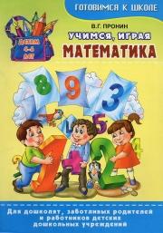 Математика - Учимся, играя