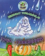 Beminat Yordamchilar / Тучи-помощники