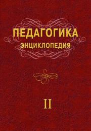 Pedagogika Ensiklopediya (2 jild)