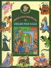 Ingliz xalq ertakalri (english folk tales)