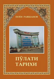Авлоднома (мемуар-роман) 1-2- китоб