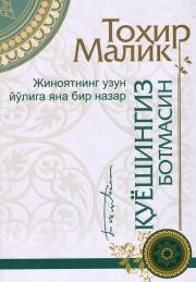 Қуёшингиз ботмасин (Жиноятнинг узун йўлига яна бир назар)