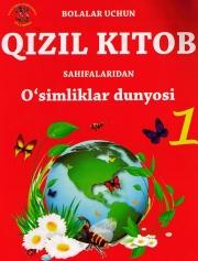 Қизил Китоб