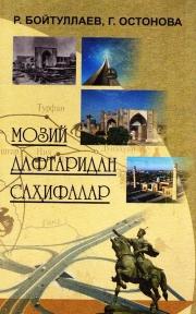 Мозий дафтаридан саҳифалар