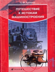 Путешествие к истокам машиностроения