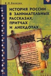 История России в занимательных рассказах, притчах и анекдотах