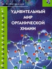 Удивительный мир органической химии