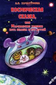 Космическая сказка или Марсианские хроники кота Белыша и его друзей