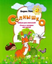 Солнышко (Азбука, стихи и загадки для малышей)
