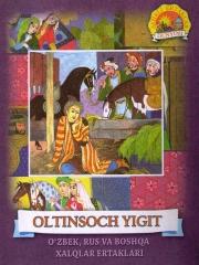 Oltinsoch yigit (O'zbek, rus va boshqa xalqlar ertaklari)