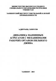 Dinamika mashinnix agregatov s mexanizmami rabochix organov pilnogo djina
