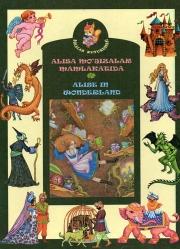 Алиса мўжизалар мамлакатида (Alise in wonderland)