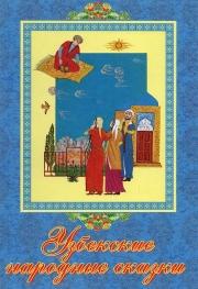 Узбекские народные сказки 2