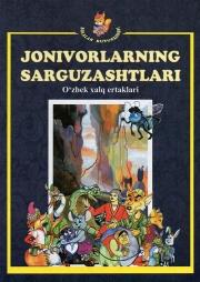 Jonivorlarning sarguzashtlari (O'zbek xalq ertaklari)