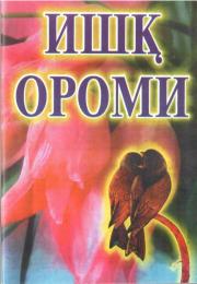 Ишқ ороми