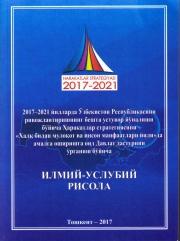 Harakatlar strategiyasi 2017 – 2021