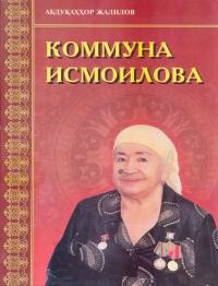 Коммуна Исмоилова