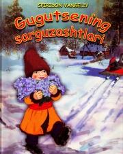 Гугуценинг саргузаштлари