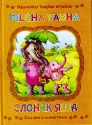 Филча Яша / Слоник Яша