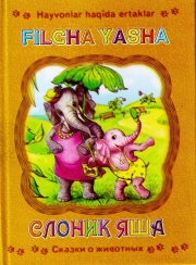 Filcha Yasha / Слоник Яша