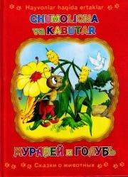 Чумолича ва Кабутар (Ҳайвонлар ҳақида эртаклар)