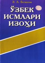 Ўзбек исмлари изоҳи