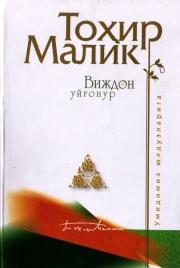 Виждон уйғонур