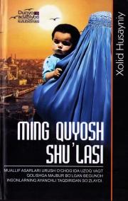 Ming quyosh shu'lasi