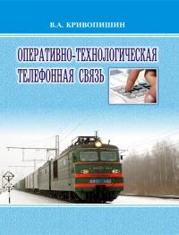 Operativno-texnologicheskaya telefonnaya svyaz