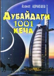 Дубайдаги 1001 кеча