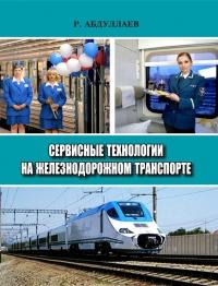 Сервисные технологии на железнодорожном транспорте