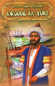 Ажойиб ал-Ҳинд