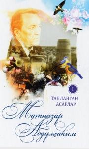 Матназар Абдулҳаким. Танланган асарлар 1 - жилд