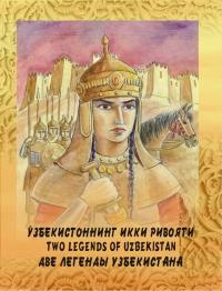Две легенды Узбекистана