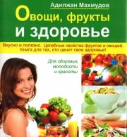 Овощи, фрукты и здоровье