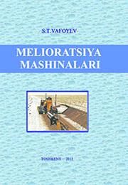 Мелиорация машиналари