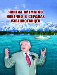 Чингиз Айтматов навечно в сердцах узбекистанцев
