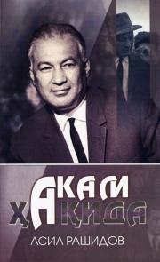Акам ҳақида