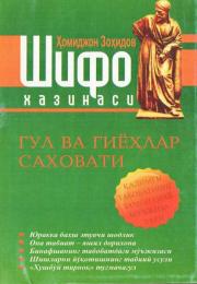 Шифо хазинаси  — Гул ва гиёҳлар саховати