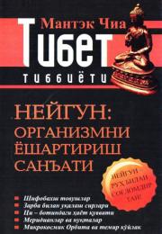Neygun: organizmni yoshartirish san'ati