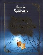 Муқаддима