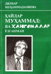 Haydar Muhammad: ... va hangomalar yozganman