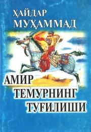 Amir Temurning Tug'ilishi