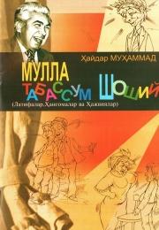 Мулла Табассум Шоший