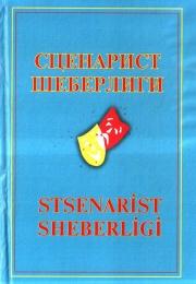 Сценарист шеберлиги