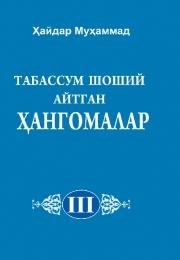 Табассум Шоший айтган ҳангомалар 3-жилд