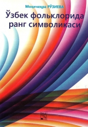 Ўзбек фольклорида ранг символикаси
