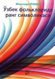 O'zbek folklorida rang simvolikasi